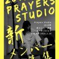 Prayers Studio新メンバー募集
