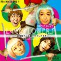 楽劇座ミュージカル『ルーシー・フラワーズ ~白雪姫ちゃんクライシス!!』