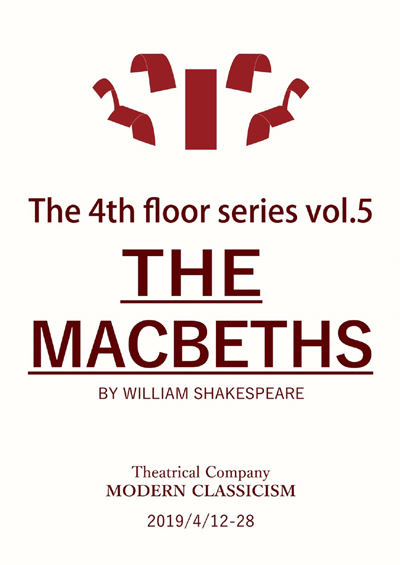 現代古典主義「THE MACBETHS」
