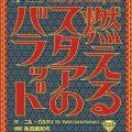 理性的な変人たち vol.1『燃えるスタアのバラッド』