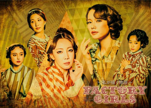 新作ロックミュージカル「FactoryGirls」