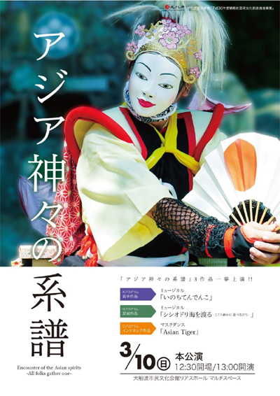舞台「アジア神々の系譜」