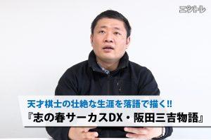 『志の春サーカスDX・阪田三吉物語』