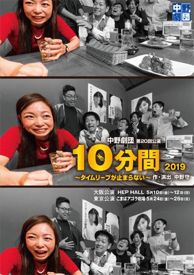 中野劇団『10分間 2019』