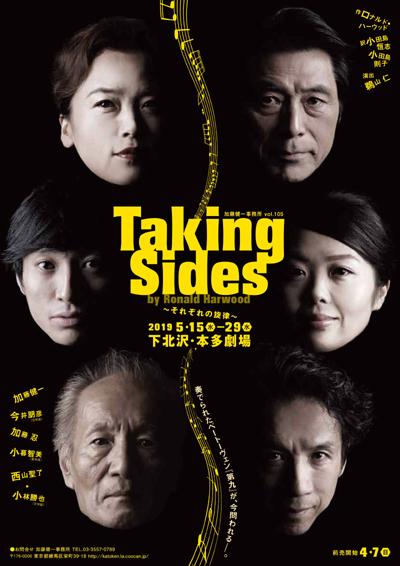 加藤健一事務所『Taking Sides ~それぞれの旋律~』