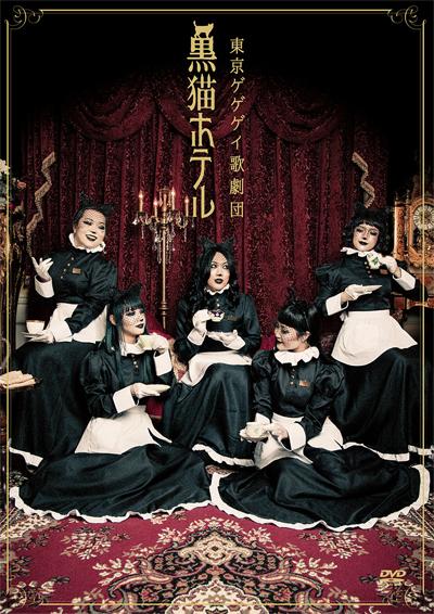 東京ゲゲゲイ歌劇団『黒猫ホテル』DVD