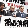 「関西演劇祭」開催発表会見