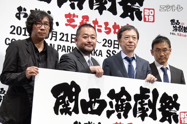 【動画5分】「関西演劇祭」開催発表会見