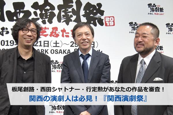 左から行定勲・板尾創路・西田シャトナー