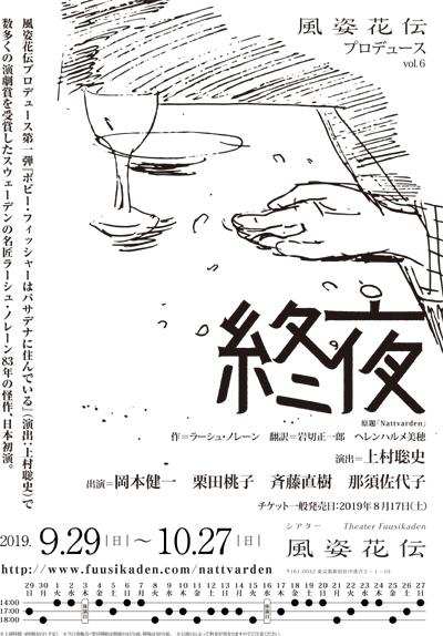 風姿花伝プロデュース vol.6「終夜」