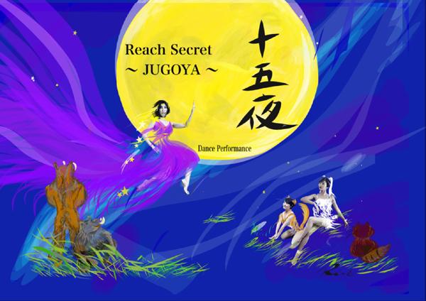 Reach Secret「十五夜 JUGOYA」