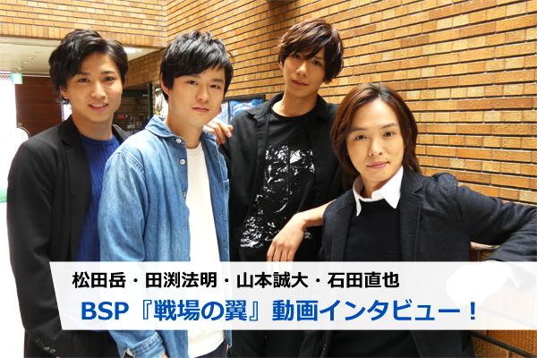 松田岳・田渕法明・山本誠大・石田直也に動画インタビュー!