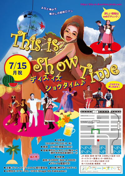 「This is ShowTime」