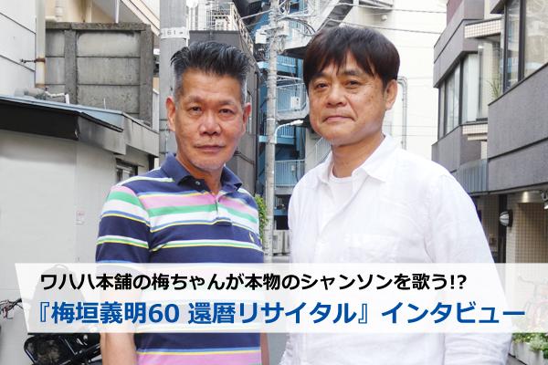 【特集】『梅垣義明 60還暦記念リサイタル!』