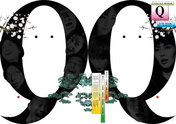 NODA・MAP『Q:A Night At The Kabuki』