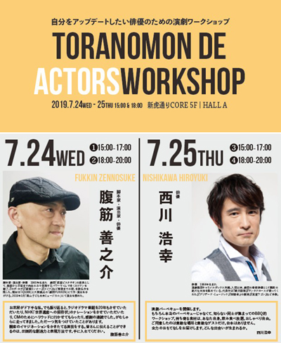 演劇ワークショップ「TORANOMON DE ACTORS WORKSHOP」