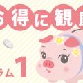お得に観劇コラム 001
