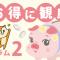 お得に観劇コラム 002 ポイントサイト(モッピー)編