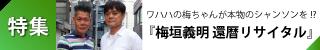 ワハハ本舗の梅ちゃんが本物のシャンソンを歌う!? 『梅垣義明 60還暦記念リサイタル!』