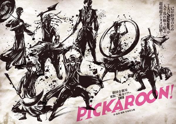 劇団壱劇屋「Pickaroon」