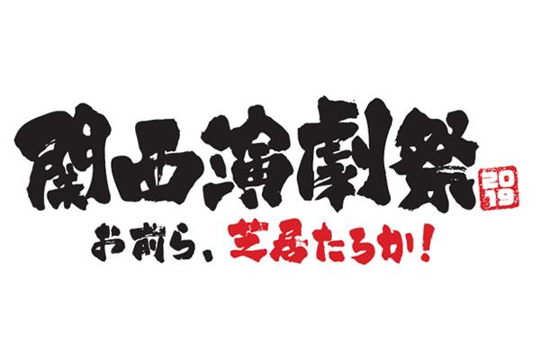 「関西演劇祭」