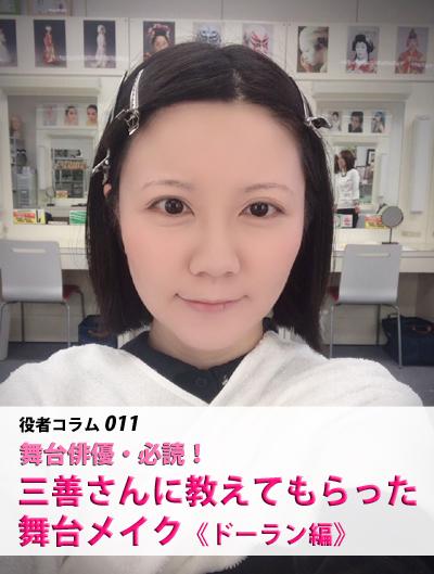 【役者コラム011】舞台俳優・必読! 三善さんに教えてもらった舞台メイクの方法《ドーラン編》