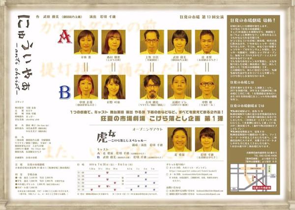 狂夏の市場 第13回公演 「 にゅういやあ ―アンチクリスト― 」
