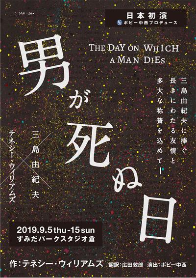 舞台『男が死ぬ日』
