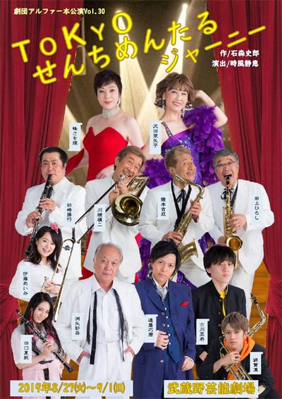 劇団アルファー本公演vol.30「TOKYO せんちめんたるジャーニー」