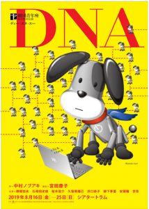 劇団青年座『DNA』