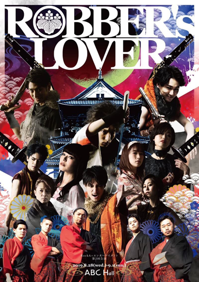 RockA+エンターテイメント「ROBBER's LOVER」