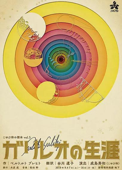 こゆび侍の標本 vol.5『ガリレオの生涯』