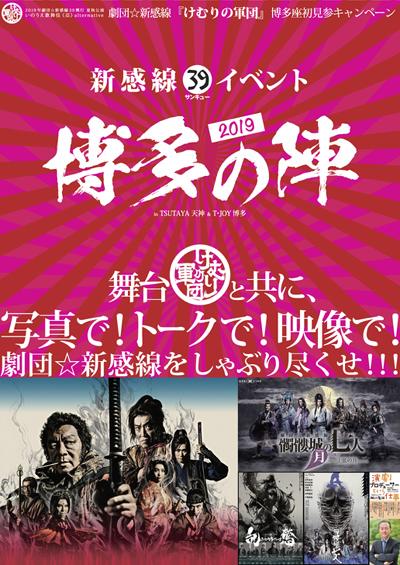 新感線39イベント『博多の陣 2019』