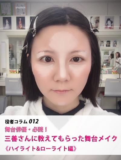 ハイライト&ローライト編