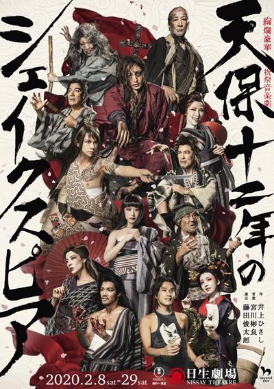 音楽祝祭劇『天保十二年のシェイクスピア』