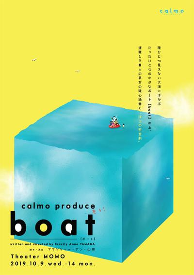 calmoプロデュース「boat」