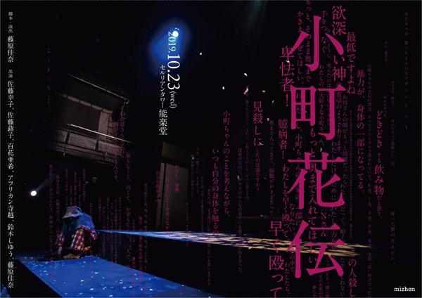 mizhen『小町花伝』