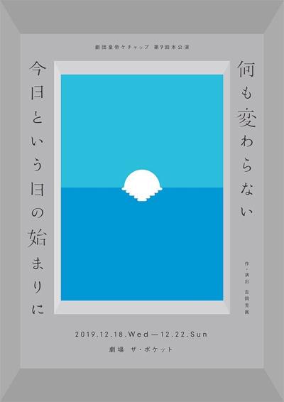劇団皇帝ケチャップ第9回本公演『何も変わらない今日という日の始まりに』