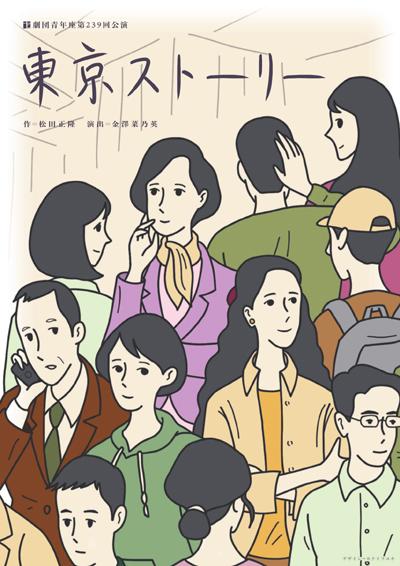 青年座『東京ストーリー』