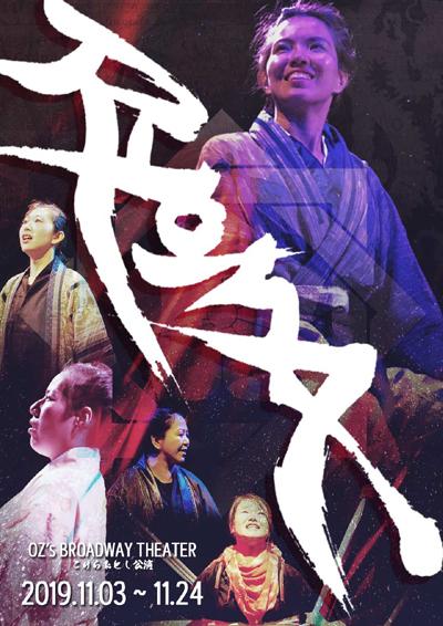 ミュージカルカンパニーOZmate ミュージカル「Ryoma」