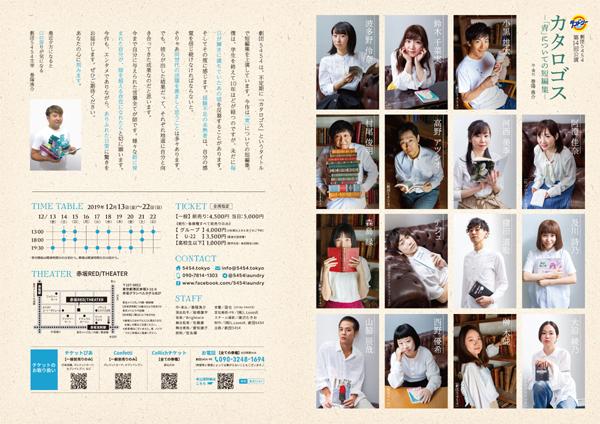 劇団5454第14回公演  『カタロゴス~「青」についての短編集~』
