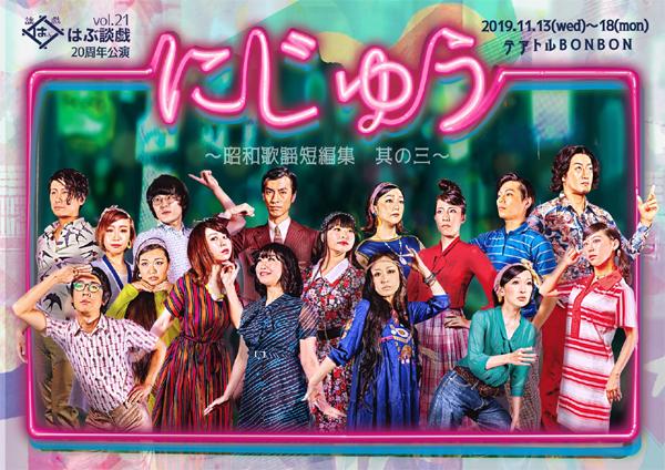 『にじゅう〜昭和歌謡短編集 其の三〜』