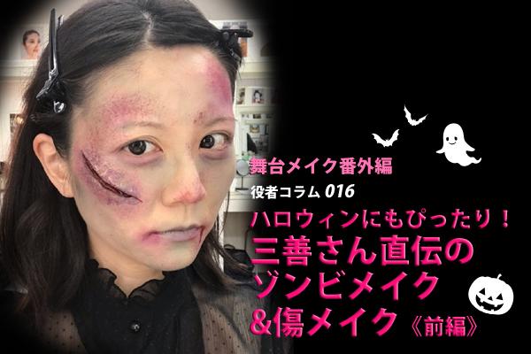 【コラム】ハロウィンにぴったりのゾンビメイク!
