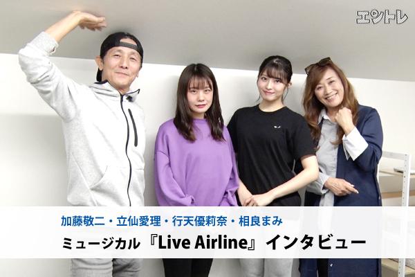 ミュージカル『Live Airline』左から、ゲストコレオグラファーの加藤敬二、出演の立仙愛理(AKB48チーム8)、行天優莉奈(AKB48チーム8)、演出・振付の相良まみ