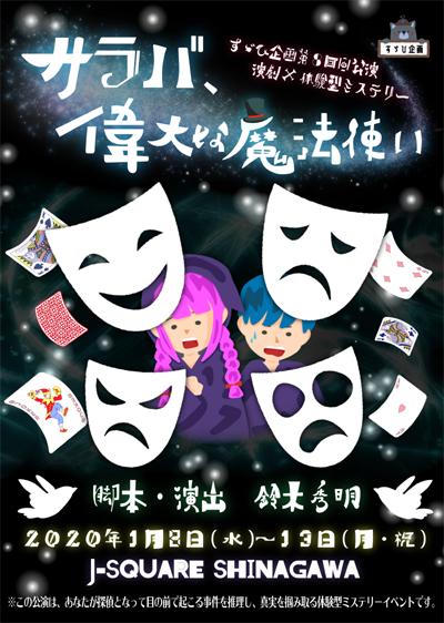 すゞひ企画の演劇×体験型ミステリー第8弾『サラバ、偉大な魔法使い』