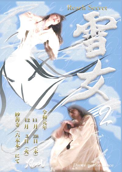 お寺ダンス『雪女2』