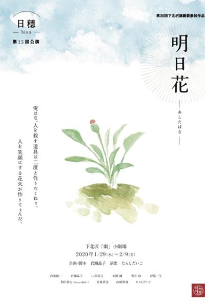日穏-bion-『明日花』