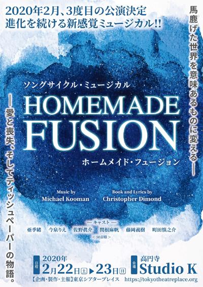 ソングサイクル・ミュージカル『HOMEMADE FUSION』