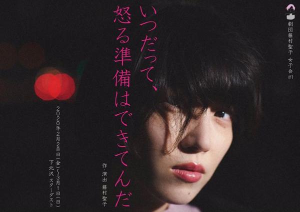 劇団藤村聖子「いつだって、怒る準備はできてんだ」