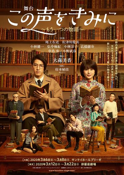 舞台『この声をきみに~もう一つの物語~』メインビジュアル 尾上右近、佐津川愛美